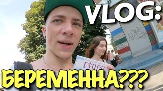 VLOG: ЛИЗА БЕРЕМЕННА? ПРИВЕТ - МИЛЕНА! / Андрей Мартыненко