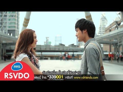 เพื่อนในฝัน : ปาน ธนพร [Official MV]