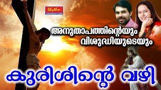 Kurishinte Vazhi # Christian Devotional Songs Malayalam # Hits Of kester
