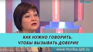 Смотреть видео Как нужно говорить, чтобы вызывать доверие. Бизнес-тренер Ирина Шиловская на TV Санкт-Петербург. онлайн