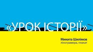 Выставка плаката и линогравюры Никиты Шилимова «Урок истории»
