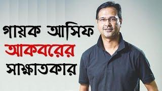 কন্ঠশিল্পী আসিফ আকবরের সাক্ষাতকার || Singer Asif Akbar Interview