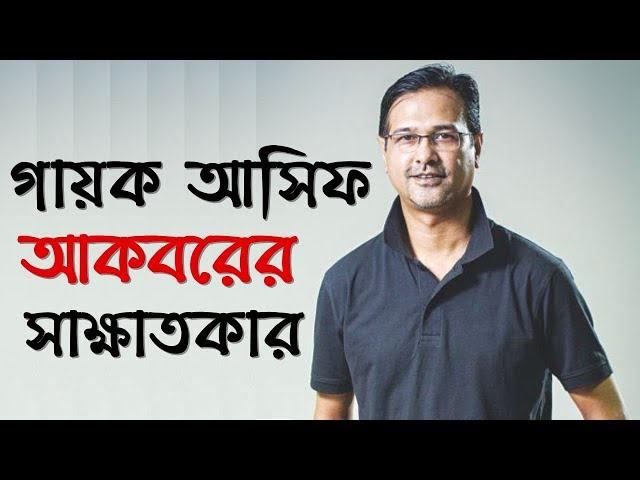 ?????????? ???? ?????? ??????????    Singer Asif Akbar Interview