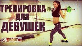 Тренировка для похудения для девушек(ПОДПИШИСЬ на нас http://goo.gl/LC5iR5 В новом видео нами будет подробно показана тренировка для похудения для девуше..., 2013-12-27T07:34:37.000Z)