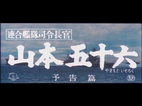 Admiral Yamamoto (1968) - Theatrical Trailer