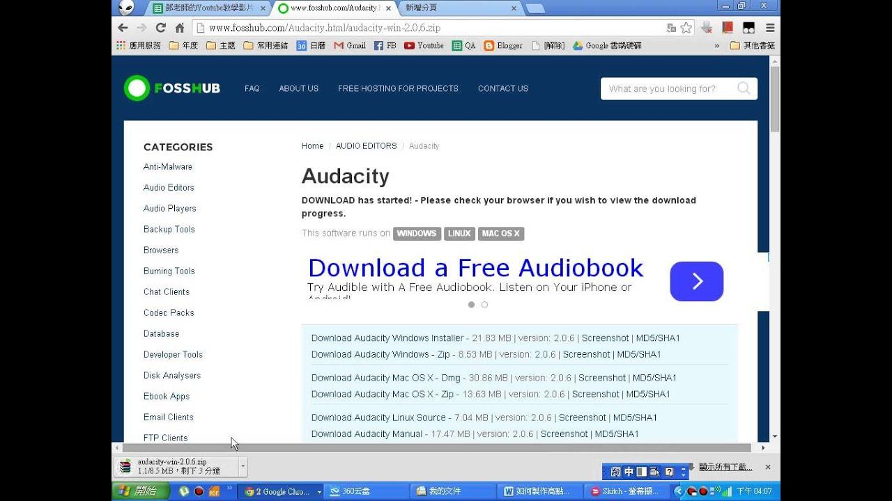 Audacity:如何下載Audacity這個免費軟體(Windows/Mac/Linux) - YouTube