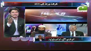 Sports Floor Special - 04 PM - 16 June 2019 | GEO SUPER