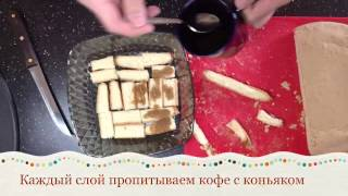 Видео рецепт тирамису