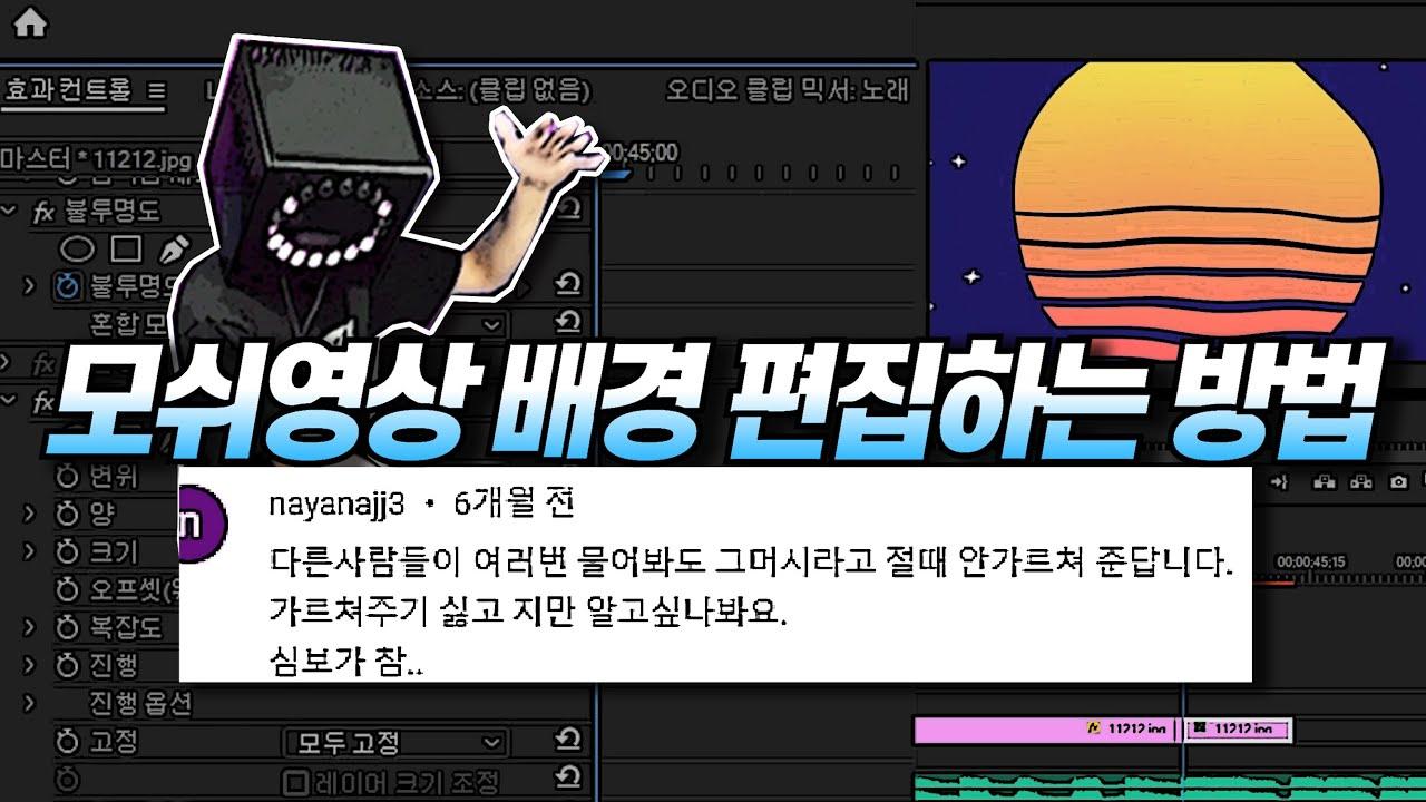 모쉬 DJ moshee) 모쉬영상 배경 편집 하는거 궁금해? 진짜 다알려줌...