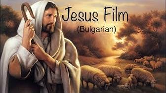 Филм на Исус (Bulgarian)