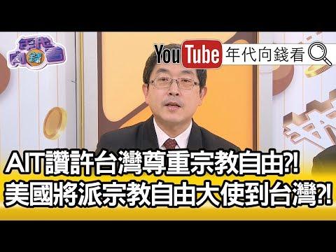 精彩片段》張國城:賴清德參加初選不管結果如何,一定影響蔡總統對台灣未來走向要做更清楚的表態…【年代向錢看】