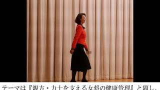 平成28年12月6日(火)に行われましたひだしん会女性セミナーの様子です。...