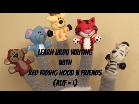 Red Ridinghood teaches urdu writing | urdu alphabet ALIF (ا)