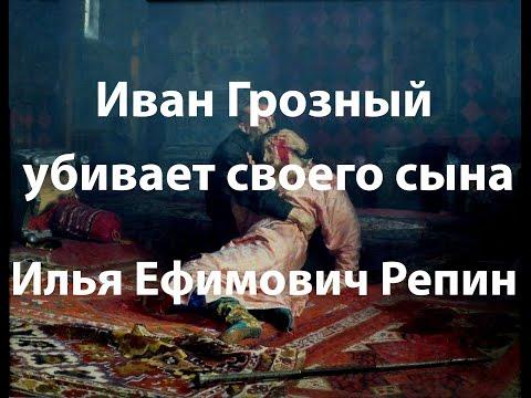 Иван Грозный убивает своего сына, Репин - обзоры картин