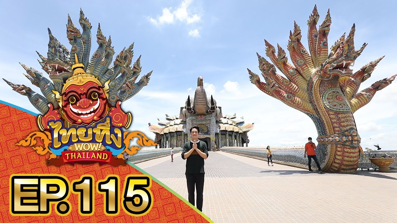 ไทยทึ่ง WOW! THAILAND   EP.115 พาทึ่ง #วัดบ้านไร่ หลวงพ่อคูณ ปริสุทโธ ปราชญ์แห่งที่ราบสูง