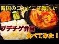 韓国のコンビニCUのプデチゲ弁当食べてみた!