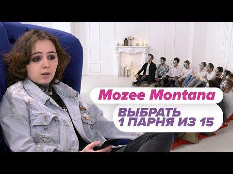 Выбрать 1 из 15. Mozee Montana играет в Чат На Вылет / Пинк Шугар