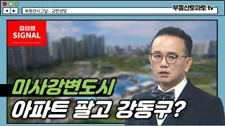 부동산시그널 : 미사강변도시 입주 예정… 팔고 강동구로…