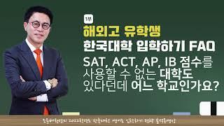 2022 영어로 대학가기 (해외고 편) 1부 : FAQ 26. SAT, ACT, AP, IB 점수를 사용할 …
