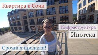Квартира в Сочи / Срочная продажа ! Доступная недвижимость в Сочи