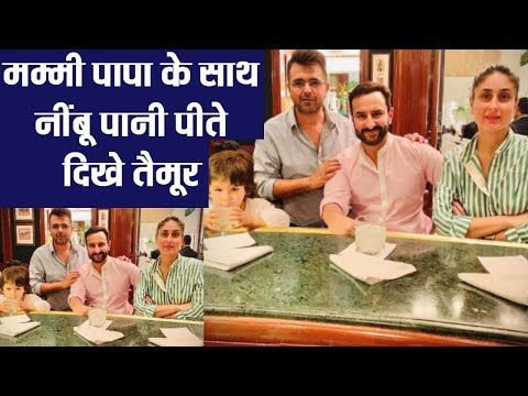 Taimur Ali Khan enjoys at  restaurant with his parents Kareena Kapoor & Saif Ali Khan | FilmiBeat Mp3