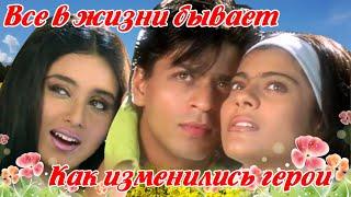 Все в жизни бывает (1998) Как изменились актеры и их судьба