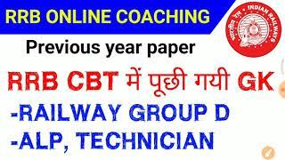 रेलवे ग्रुप-डी previous GK QUIZ //vv.imp GK quiz //