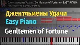 Джентльмены Удачи (облегченная версия) / Gentlemen of Fortune - Easy Piano
