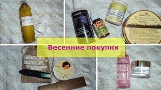 Мои весенние ПОКУПКИ(http://www.pharmacosmetica.ru/?utm_source=blogMayElizavetkaV2016&utm_medium=email&utm_campaign=products 1. Пустышка ..., 2016-05-16T15:21:56.000Z)