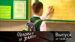 Человек и закон - Выпуск от14.04.2017