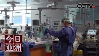 《今日亚洲》纽约告急、军队禁足 美确诊病例全球最多 20200327 | CCTV中文国际