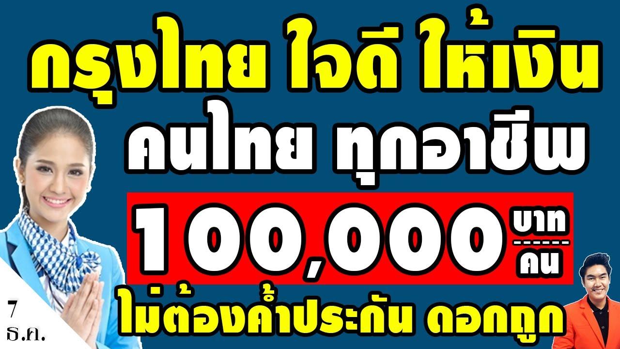 ข่าวดี ให้เงินทุกอาชีพ!! กรุงไทยใจดี ให้เงินคนไทย 100,000 บาท ไปตั้งตัว ไม่มีบัญชีกรุงไทย ก็ได้เงิน