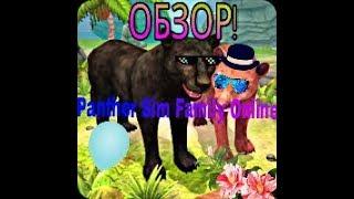 | ОБЗОР ИГРЫ Panther Sim Online | НАШЛИ ЖИВОТНОЕ ДЛЯ ЗАДАНИЯ В КОНЦЕ~ |