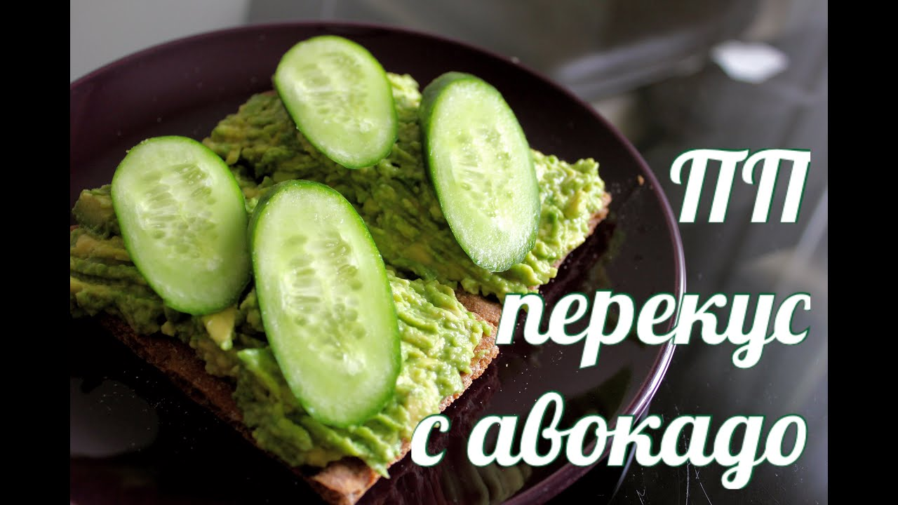 авокадо правильное питание