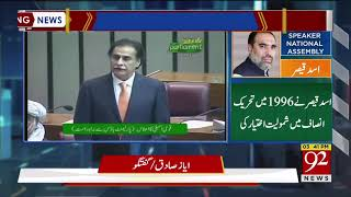 EX Speaker National Assembly Ayaz Sadiq expresses his thoughts - 15 August 2018 - 92NewsHDUK