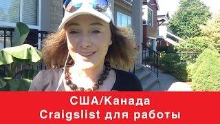 США/Канада-ищете работу? Ваш друг- Сraigslist(Мои видео объяснят вам за минуты то, что я открывала для себя в течение 10 лет. Английский плюс совет. USA/CANADA-C..., 2015-07-14T06:29:17.000Z)