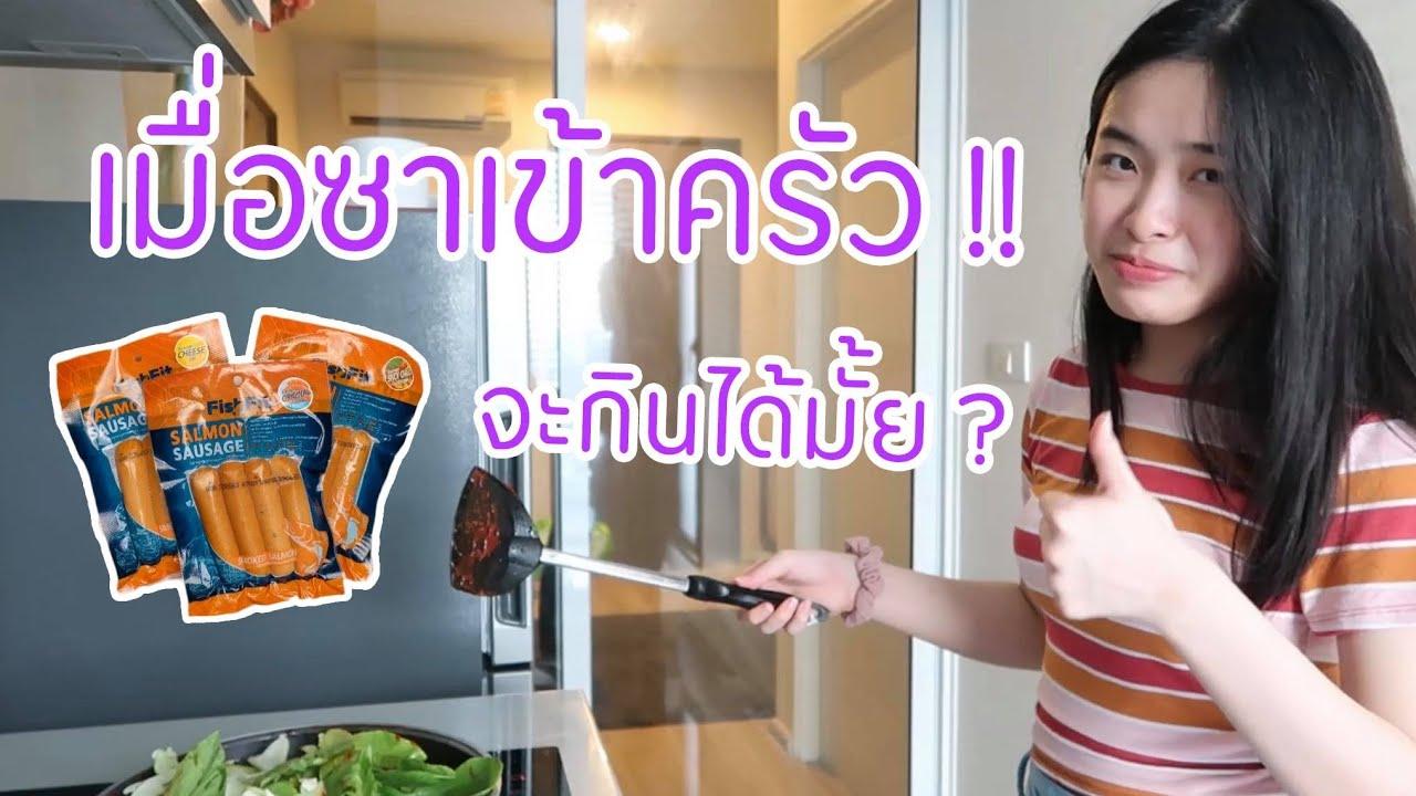 Sasa's cooking | โชว์สกิลทำอาหารสุดปัง(ปินาศ)... | Fishfit