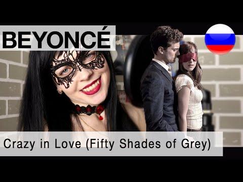 Beyoncé - Crazy In Love на русском (OST 50 оттенков серого)