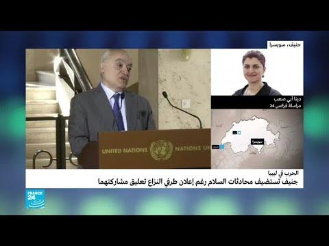 انطلاق محادثات حول ليبيا في جنيف بغياب طرفي النزاع  - نشر قبل 36 دقيقة