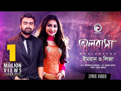Liza | Lyrical Video/ Audio Jukebox | Bangla Song