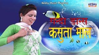 कसुता माल || Hit Haryanvi Live Dance 2017 || Shalu Chaudhary || Keshu Music
