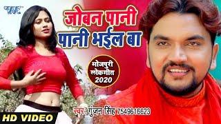 #Gunjan_Singh का यह वीडियो सांग देखकर आपके रोंगटे खड़े हो जायेंगे | जोबन पानी पानी भईल बा