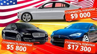 BMW 328, Honda CR-V, Ford Escape, Lincoln MKZ, Tesla Model S за $17300