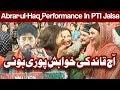 Aaj Quaid E Azam Ke Khawahish Pori Hoi - Abrar Ul Haq Performance In Pti Jalsa video
