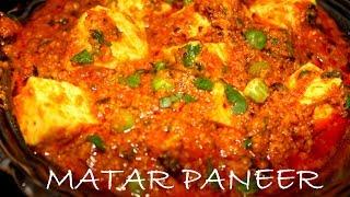 Matar Paneer recipe without onion and garlic recipe | Jain matar paneer