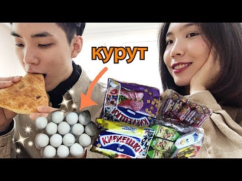Джин пробует вкусняшки, которые я всегда ем в Бишкеке