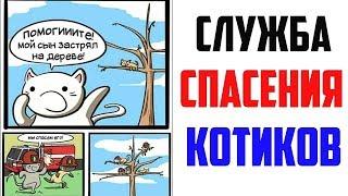 Лютые приколы. СЛУЖБА СПАСЕНИЯ КОТОВ. угарные мемы
