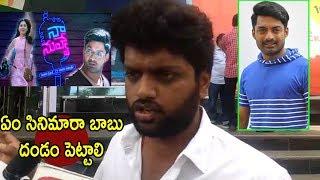 Naa Nuvve Movie public Talk | #NaaNuvvePublicResponse | Kalyan Ram | Tamannaah | Cinema Politics