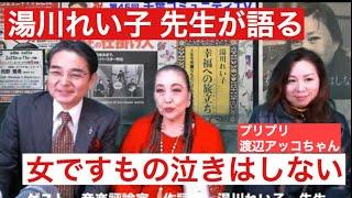 湯川れい子さん(音楽評論家・作詞家)をゲストに第45回千葉コミュニテ...