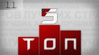 ТОП 5 - #11 Самая ожидаемая игра 2015 года!